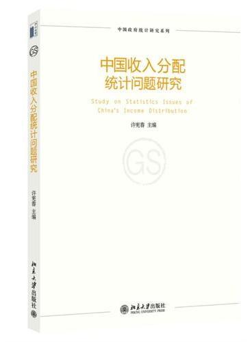 中国收入分配统计问题研究