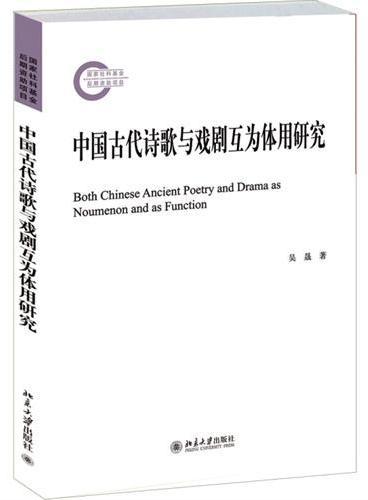 中国古代诗歌与戏剧互为体用研究