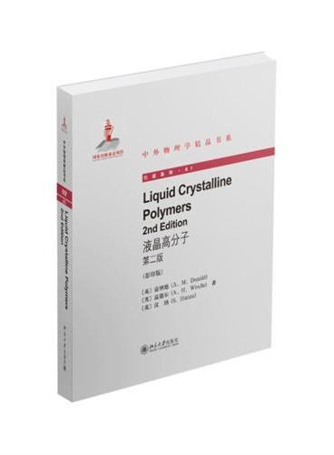 液晶高分子(第2版)Liquid Crystalline Polymers(2nd edition)(英文影印版)