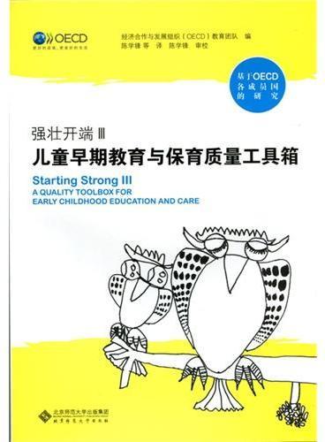 强壮开端Ⅲ:儿童早期教育与保育质量工具箱