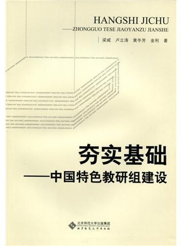 夯实基础:中国特色教研组建设
