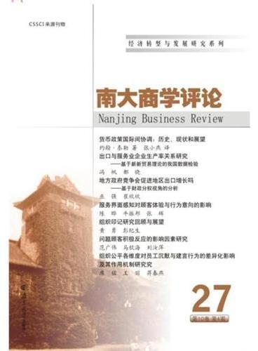 南大商学评论(第27辑)