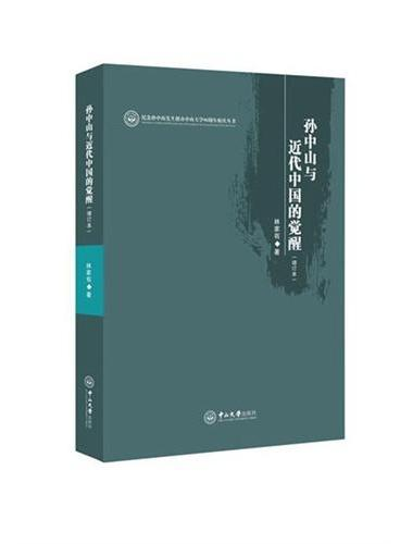 孙中山与近代中国的觉醒(增订本)