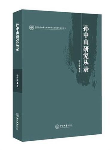 孙中山研究丛录