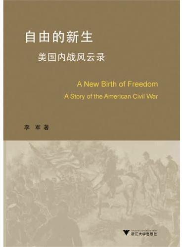 自由的新生——美国内战风云录