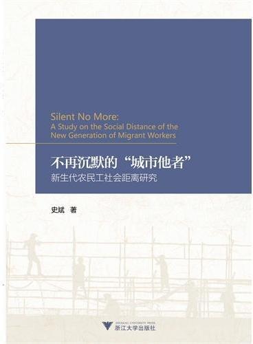 """不再沉默的""""城市他者""""——新生代农民工社会距离研究"""