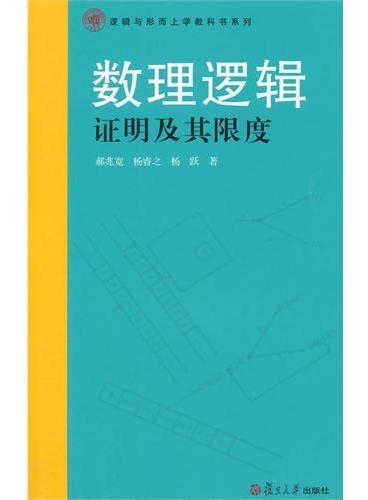 逻辑与形式而上学教科书系列:数理逻辑:证明及其限度
