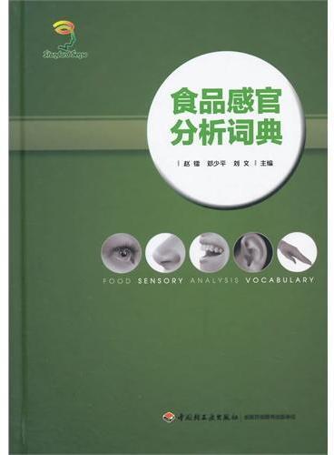 食品感官分析词典