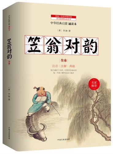 笠翁对韵:中华经典儿童启蒙,最适合孩子的诵读版本。注音+注释+典故,每日诵读十分钟,打好国学基本功!