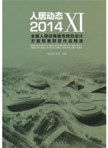 人居动态,11,2014全国人居经典建筑规划设计方案竞赛获奖作品精选