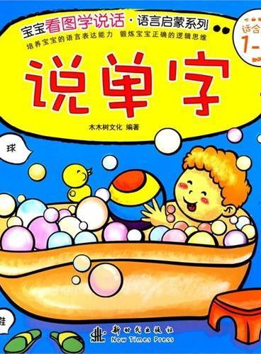 (小木马童书)宝宝看图学说话·说单字