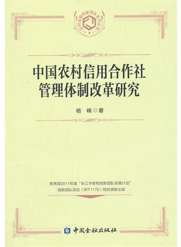 中国农村信用合作社管理体制改革研究