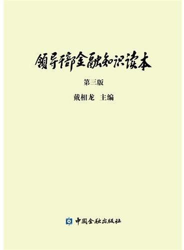 领导干部金融知识读本(第三版)