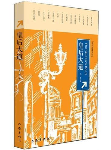 深圳故事系列:皇后大道