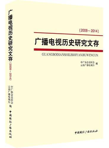 广播电视历史研究文存(2009~2014)