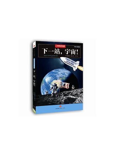 中国国家地理科学幻想图鉴:下一站,宇宙!
