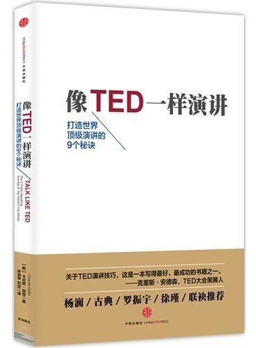 像TED一样演讲:创造世界顶级演讲的9个秘诀