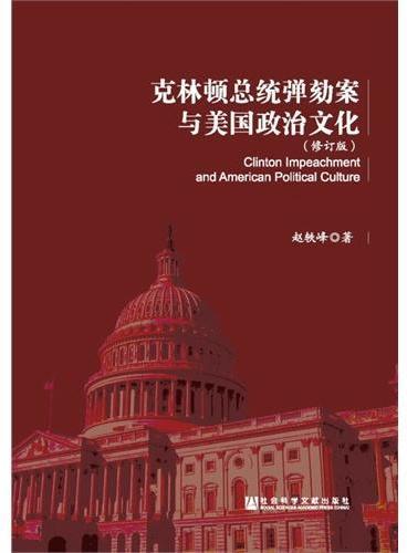 克林顿总统弹劾案与美国政治文化(修订版)