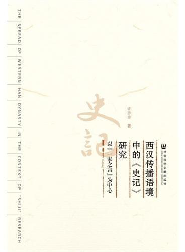 西汉传播语境中的《史记》研究