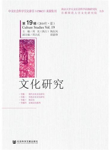 文化研究(第19辑)(2014年·夏)