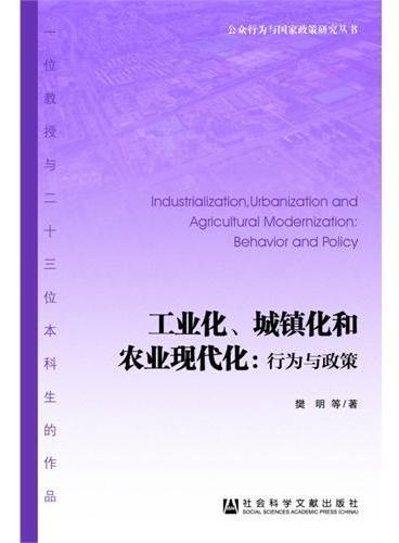 工业化、城镇化和农业现代化:行为与政策