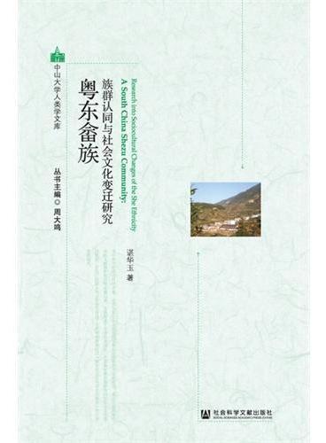 粤东畲族:族群认同与社会文化变迁研究