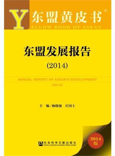 东盟黄皮书:东盟发展报告(2014)