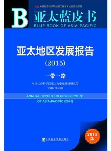 亚太蓝皮书:亚太地区发展报告(2015)