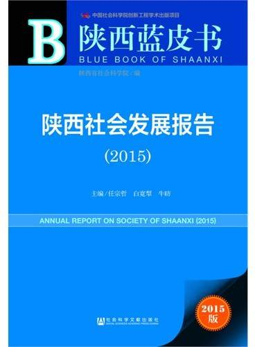 陕西蓝皮书:陕西社会发展报告(2015)