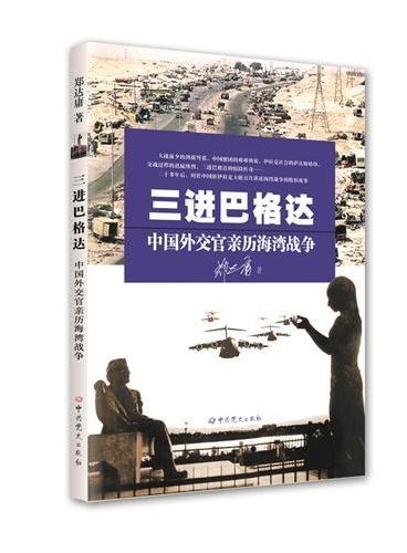 三进巴格达:中国外交官亲历海湾战争