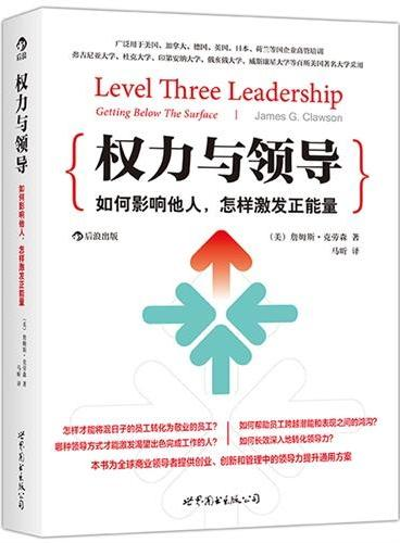 权力与领导:如何影响他人,怎样激发正能量:一本领导学理论和技巧的集大成之作、 跨越心理学和管理学的畅销经典、多国高管培训材料,百所美国著名大学采用
