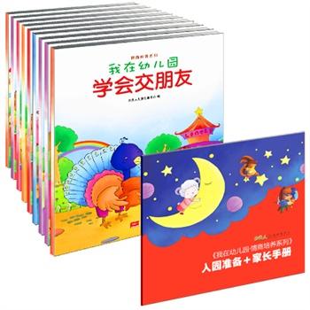 我在幼儿园-情商培养系列(全8册)