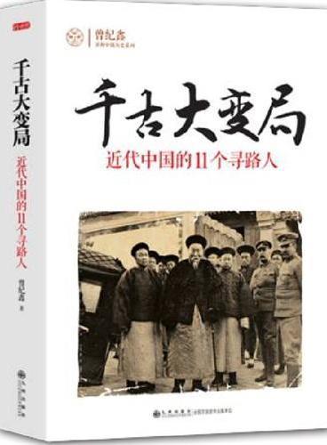 千古大变局:近代中国的11个寻路人