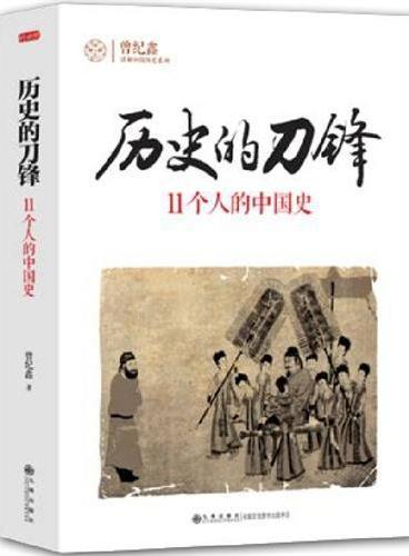 历史的刀锋:11个人的中国史