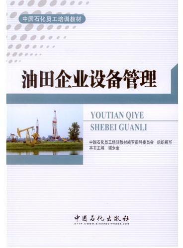 油田企业设备管理