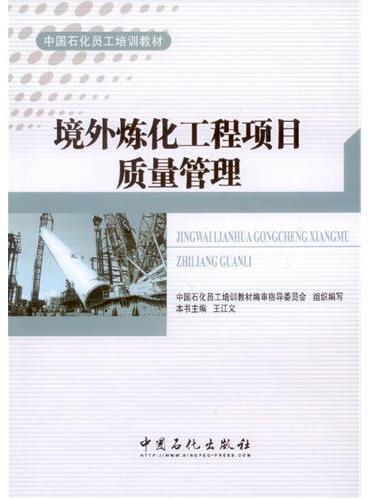 境外炼化工程项目质量管理