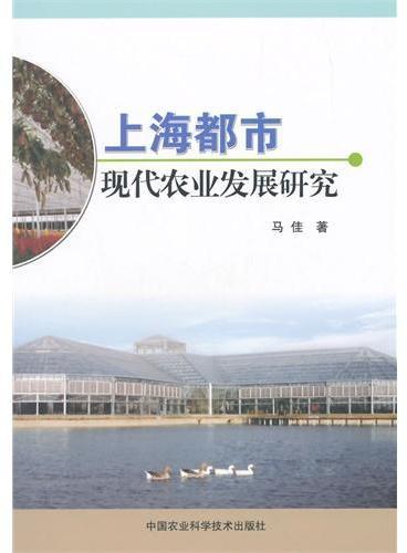 上海都市现代农业发展研究