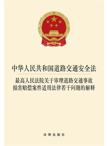 中华人民共和国道路交通安全法 最高人民法院关于审理道路交通事故损害赔偿案件的解释