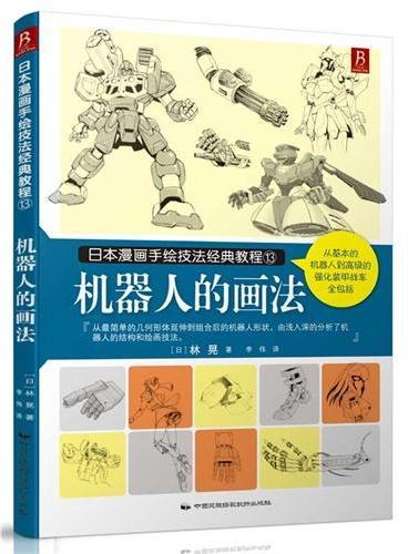 日本漫画手绘技法经典教程13:机器人的画法