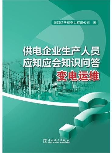 供电企业生产人员应知应会知识问答 变电运维