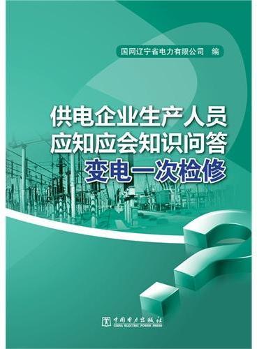 供电企业生产人员应知应会知识问答 变电一次检修