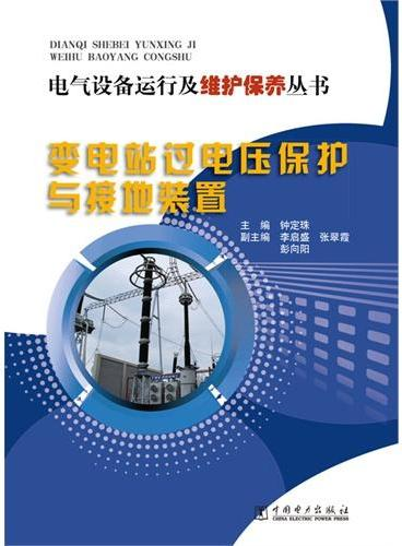 电气设备运行及维护保养丛书  变电站过电压保护与接地装置