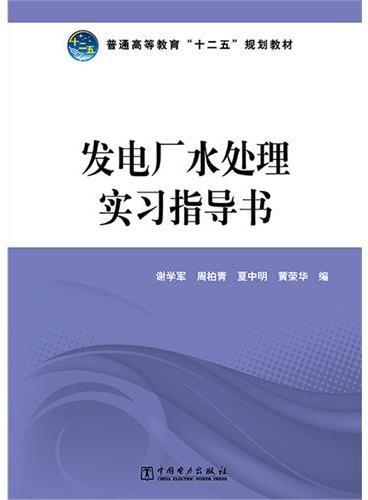 """普通高等教育""""十二五""""规划教材 发电厂水处理实习指导书"""