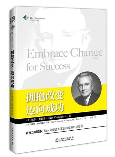 拥抱改变,迈向成功(卡耐基经典成功学?官方正版授权 全球畅销9000万册,影响4亿读者 最经典的人生智慧+最典型的案例咨询+最权威的问题解决方案)