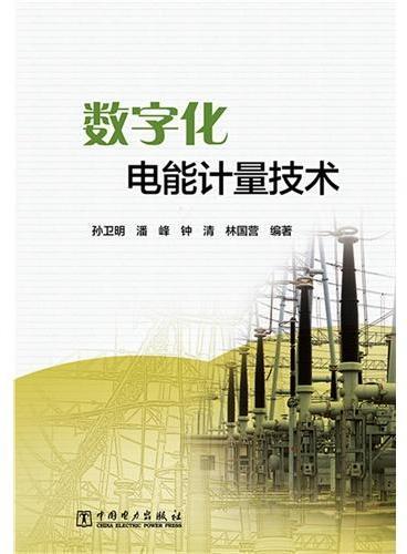 数字化电能计量技术