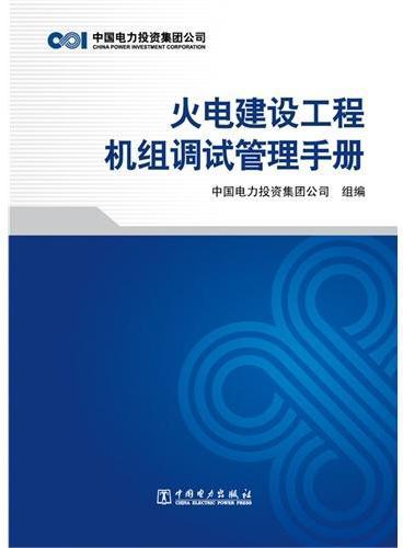 火电建设工程机组调试管理手册