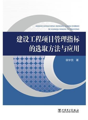 建设工程项目管理指标的选取方法与应用