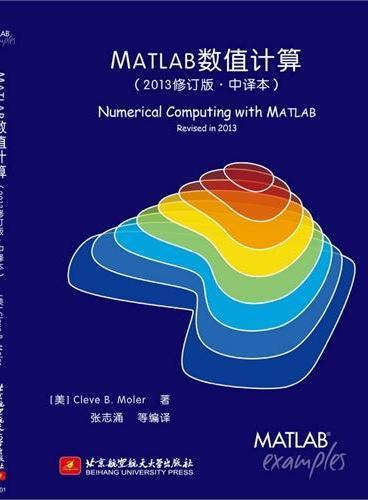 MATLAB数值计算(Numerical Computing with MATLAB 中译本,最新修订)
