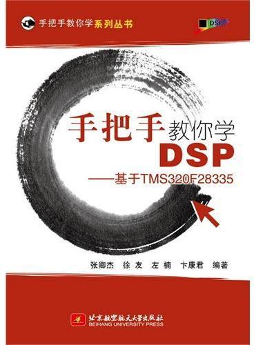手把手教你学DSP——基于TMS320F28335