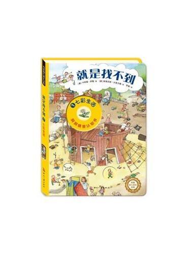 """""""就是找不到""""情景洞洞认知书—七彩生活(风靡德国的游戏认知书,超大开本,丰富场景,大信息量,兼具游戏和词汇学习,能让孩子从2岁一直玩到6岁。巧妙洞洞设计,有效锻炼孩子的观察力和记忆力。尚童出品)"""